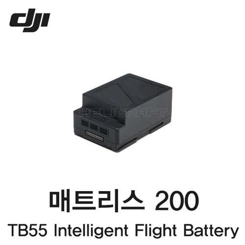 [입고완료][DJI] MATRICE200 part11 TB55 Intelligent Flight Battery | 매트리스200