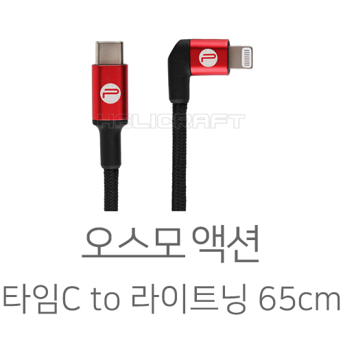 [PGY]타입C to 라이트닝 케이블 65cm 헬셀