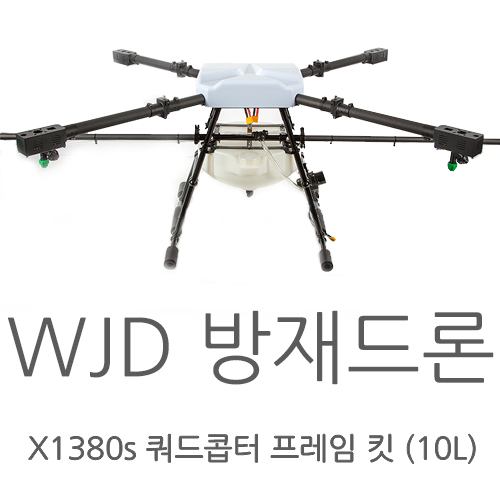 [예약판매][WJD] X1380S 방재용 QuadCopter Frame Set (w/10L Spray System)