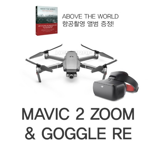 [입고완료] [DJI] 매빅2 줌&고글RE l MAVIC 2 ZOOM&GOGGLE RE l Above the world 북 증정