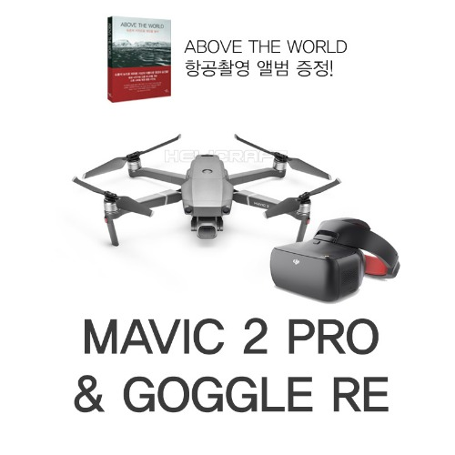 [입고완료][DJI] 매빅2 프로 & 고글RE  l MAVIC 2 PRO&GOGGLE RE l Above the world 북 증정